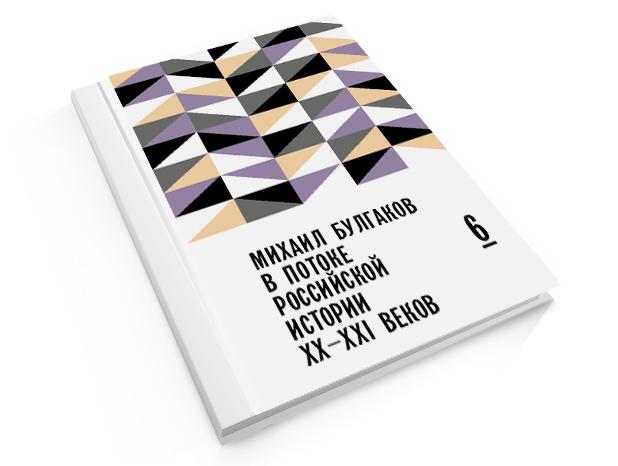 Book-Mockup-sbornik-6