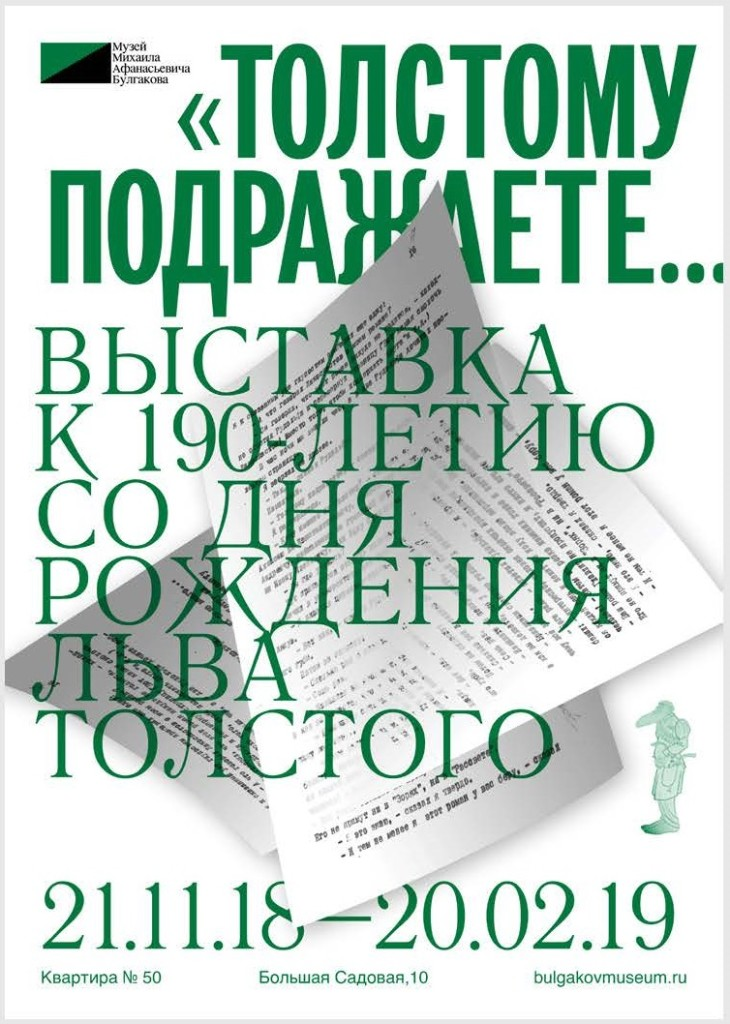 Bulgakov_Tolstoy_poster