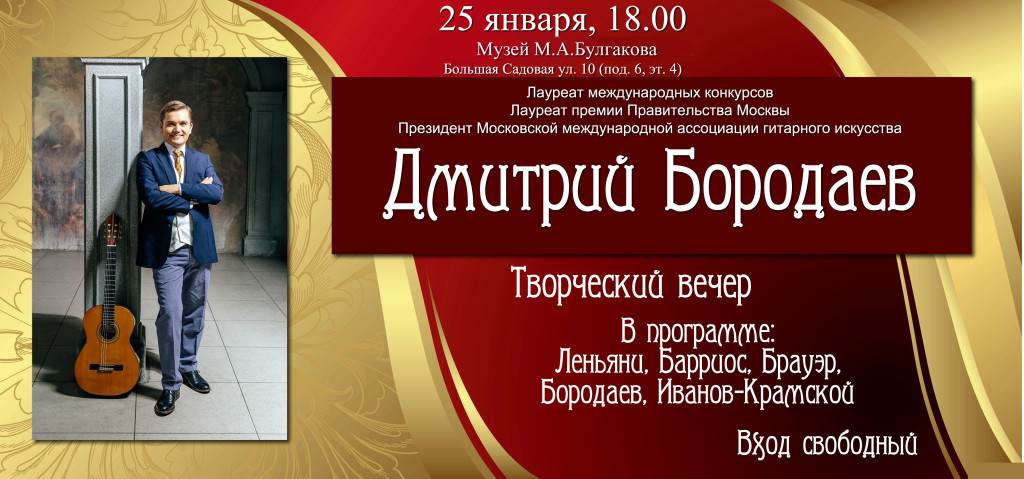 borodaev
