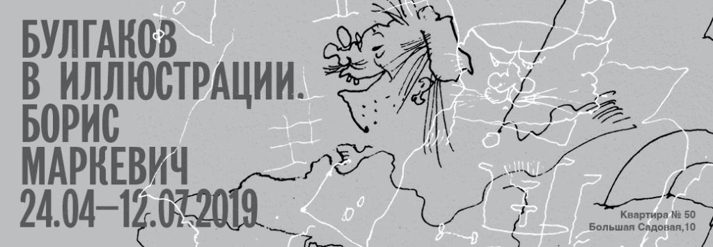 Markevich_banner