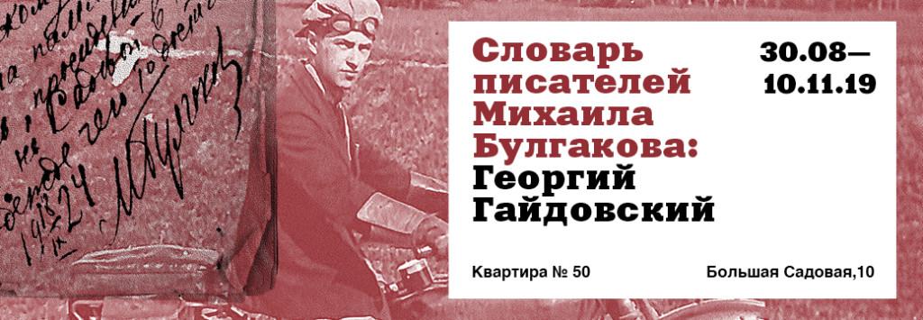 Gaydovsky_banner_sayt
