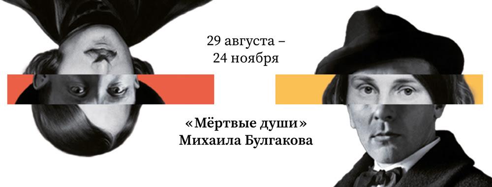 bulgakov-gogol