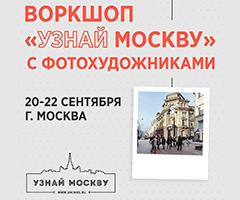 uznai_moskvu