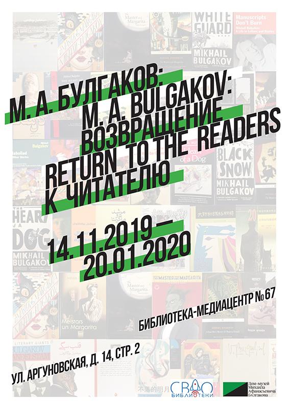 Poster_Return_А3_krivie