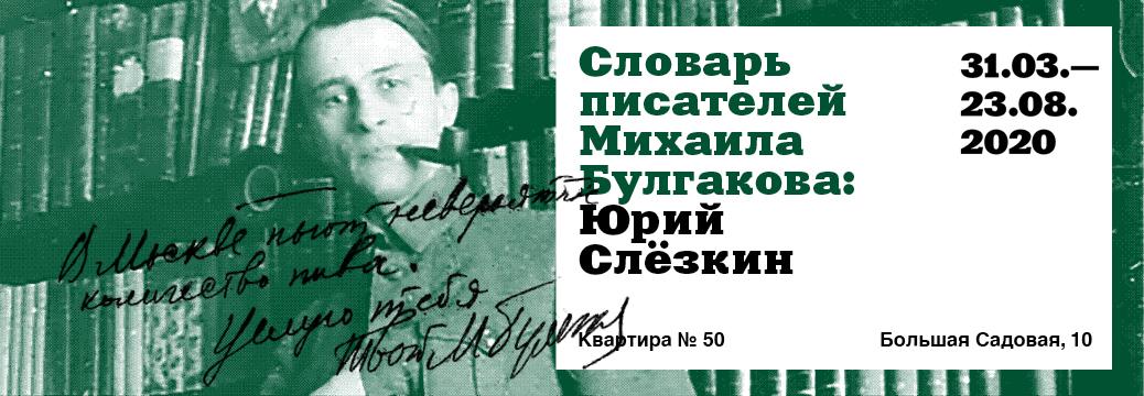 Slezkin_web_banner_2