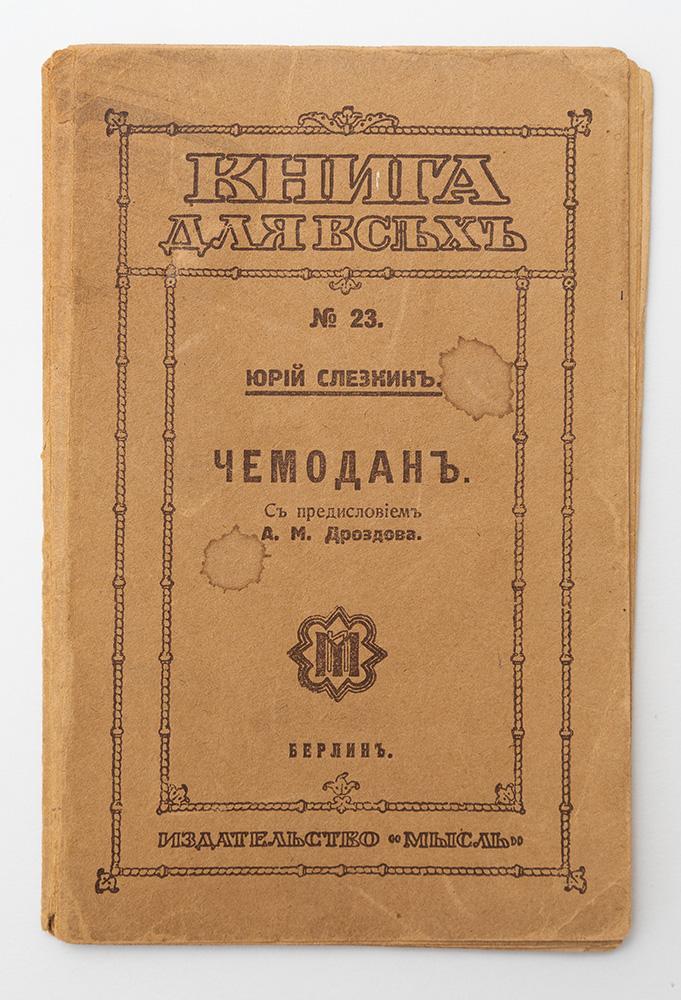 Ю.Л. Слёзкин. «Чемодан». С предисловием А.М. Дроздова. Издательство «Мысль». 1921 г.