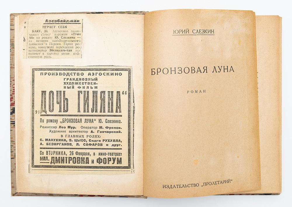 Ю.Л. Слёзкин. «Бронзовая луна». Издательство «Пролетарий». [1927 г.]