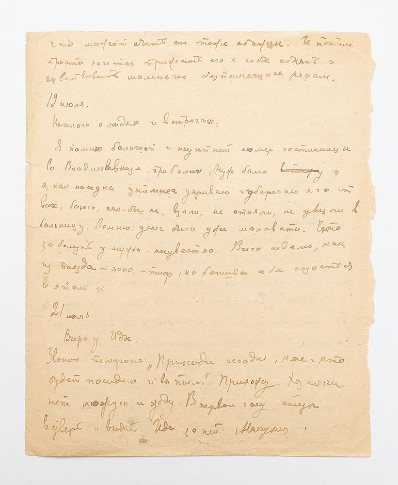 Дневник А.И. Жданович. Запись от 19 июля 1927 г.