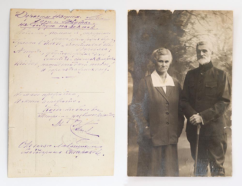 Записка Ю.Л. Слёзкину от отца и его последней жены (на обороте фотографии). 1920-е гг.