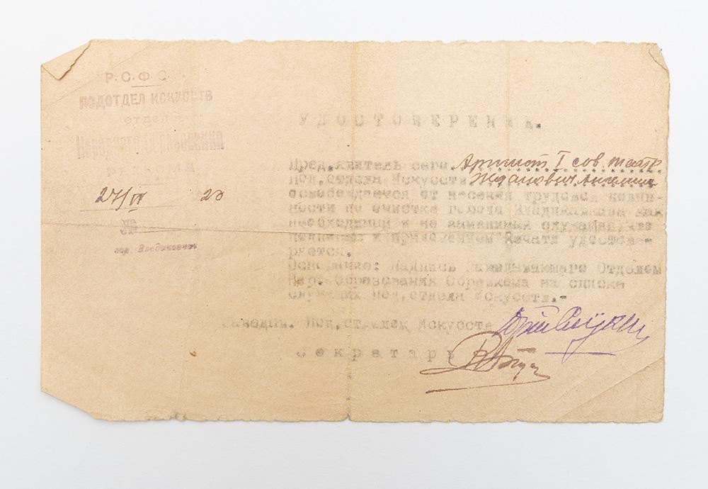 Удостоверение, выданное Ангелине Жданович подотделом искусств отдела народного образования Ревкома. 27 июня 1920 г.