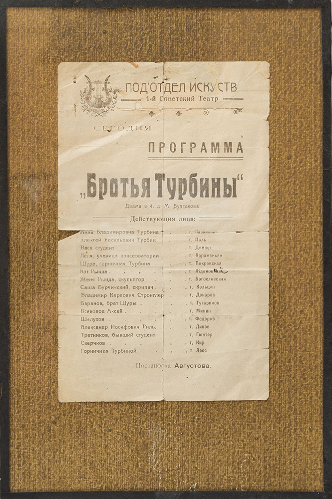 Программа театральная. «Братья Турбины», М.А. Булгаков. 1920 г.