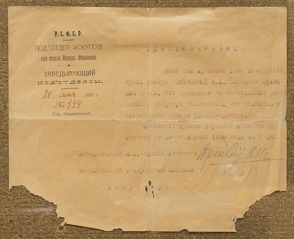 Удостоверение № 994, выданное Ангелине Жданович заведывающим подотдела искусств Юрием Слёзкиным и подписанное М. Булгаковым. 24 мая 1920 г.