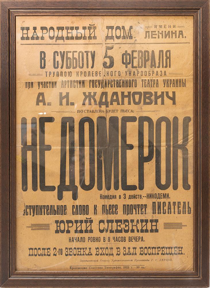 Афиша театральная. «Недомерок» (по пьесе А. Никодеми). 5 февраля 1921 г.