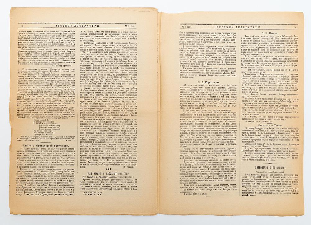 Журнал «Вестник литературы». № 1 (25). 1921 г.