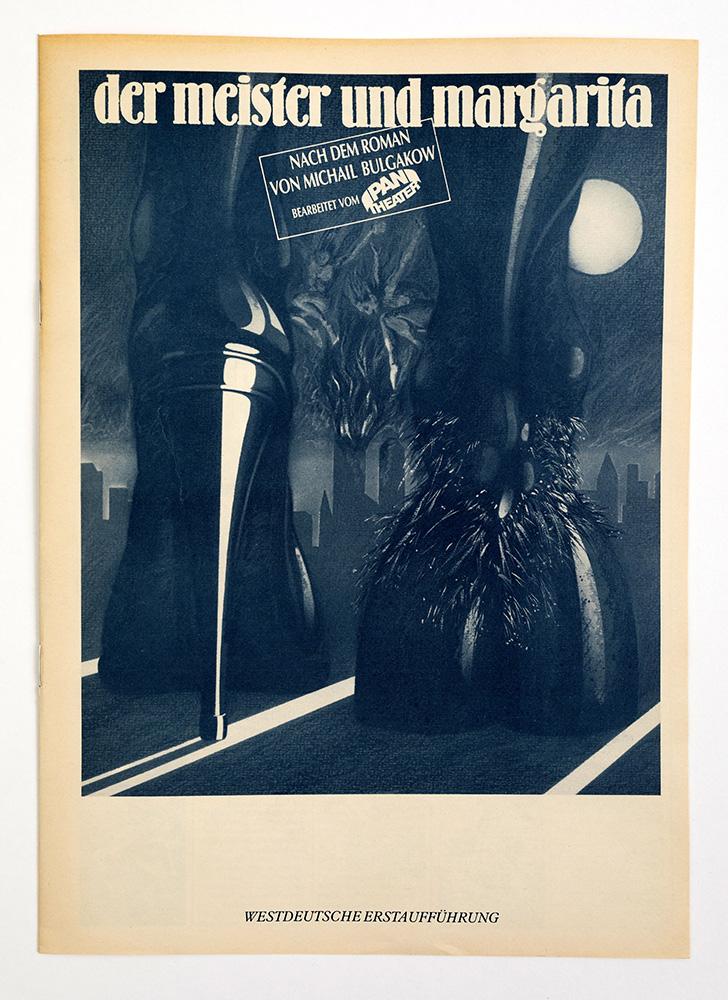 Буклет театральный. Роман «Мастер и Маргарита», Булгаков М.А. 5 января 1989 г.