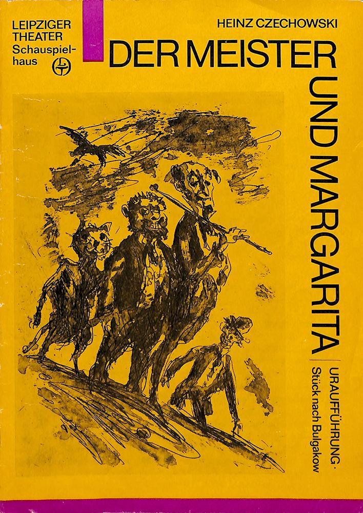 Программа театральная. Роман «Мастер и Маргарита», Булгаков М.А. 1986 г.