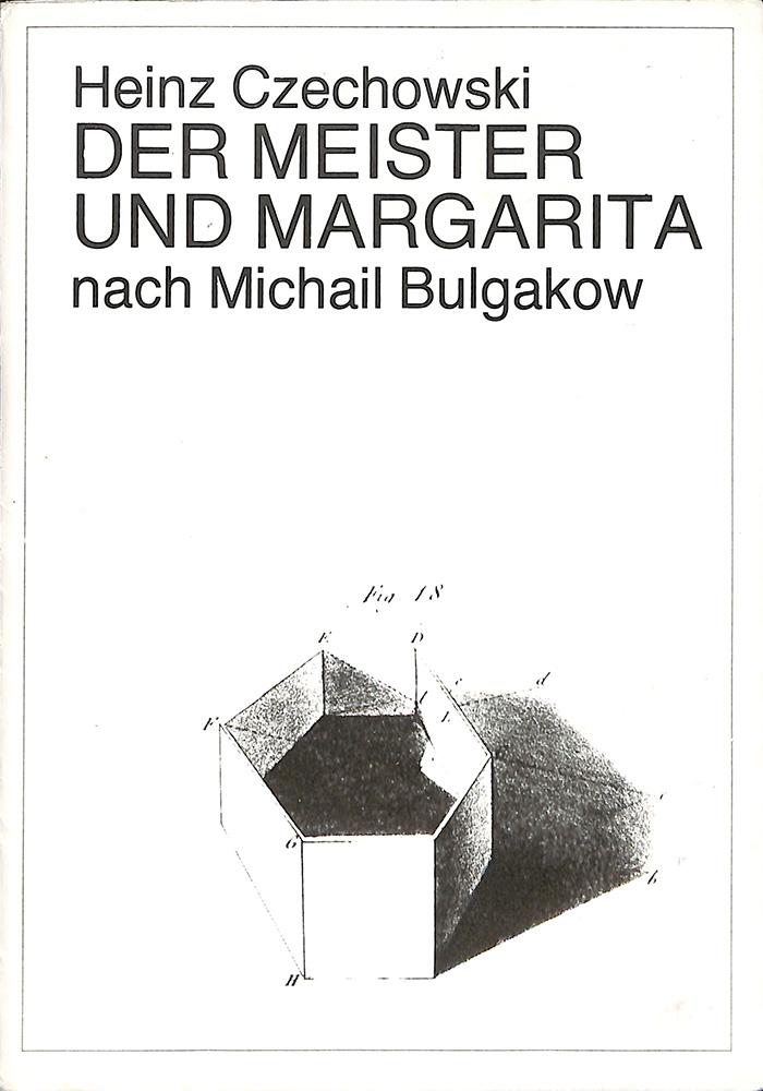 Программа театральная. Роман «Мастер и Маргарита», Булгаков М.А. 1987 г.