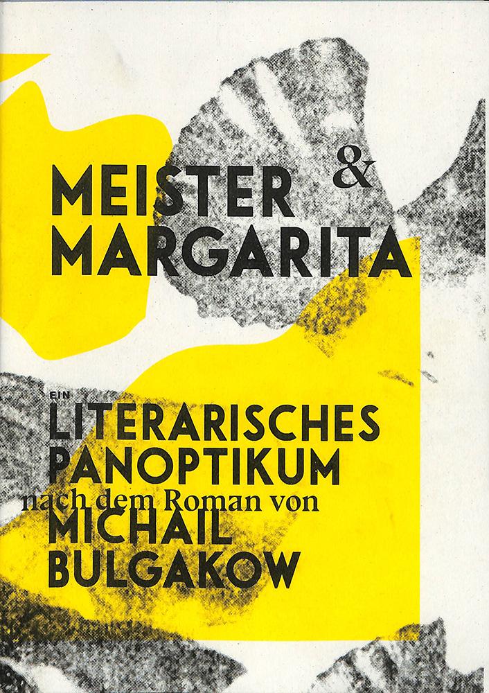 Буклет. Роман «Мастер и Маргарита», Булгаков М.А. 2017 г.
