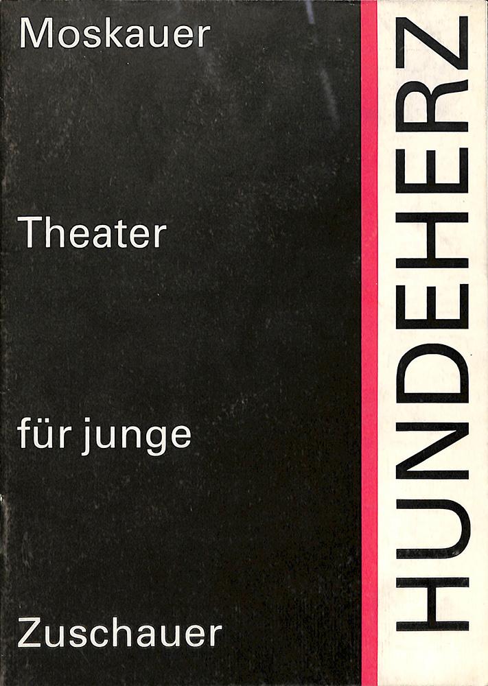 Буклет. Повесть «Собачье сердце», Булгаков М.А. Гастроли в Германии, г. Берлине, на сцене Народного театра Фольксбюне (Volksbühne). 8, 9 октября 1988 г.