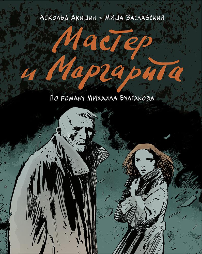 0952_20_Master_i_Margarita_Cover