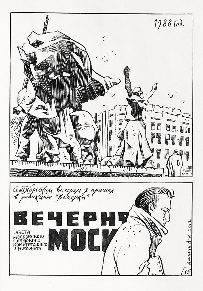 Рисунки к стр. 75–78 графических мемуаров «Моя комикс-биография». 2012 г. Акишин А.Е.