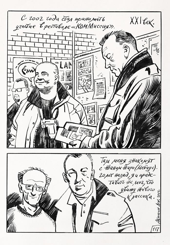 Рисунок к стр. 117 графических мемуаров «Моя комикс-биография». 2012 г. Акишин А.Е.