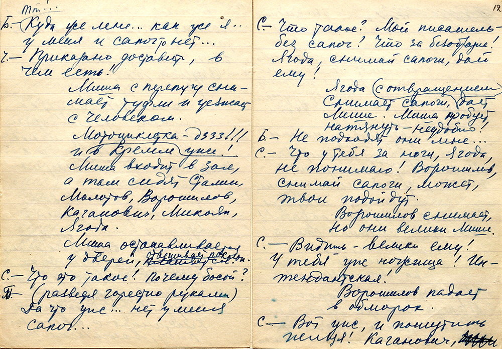 Устные рассказы М. А. Булгакова, записанные по памяти. 1950-1960 гг. Булгакова Е.С.