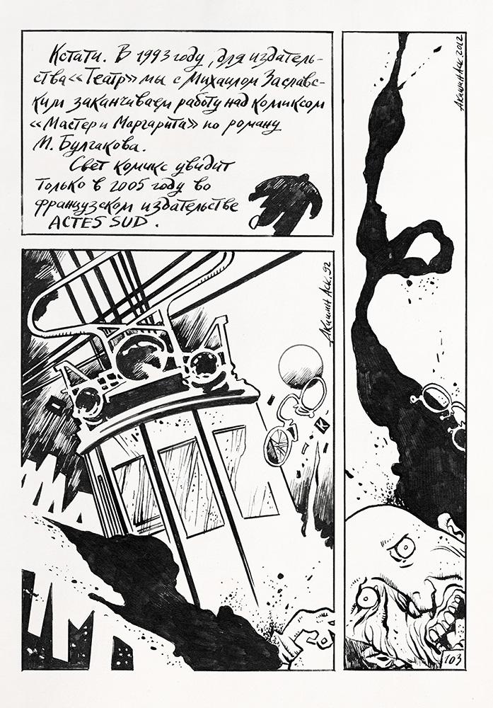 Рисунок к стр. 103 графических мемуаров «Моя комикс-биография». 2012 г. Акишин А.Е.