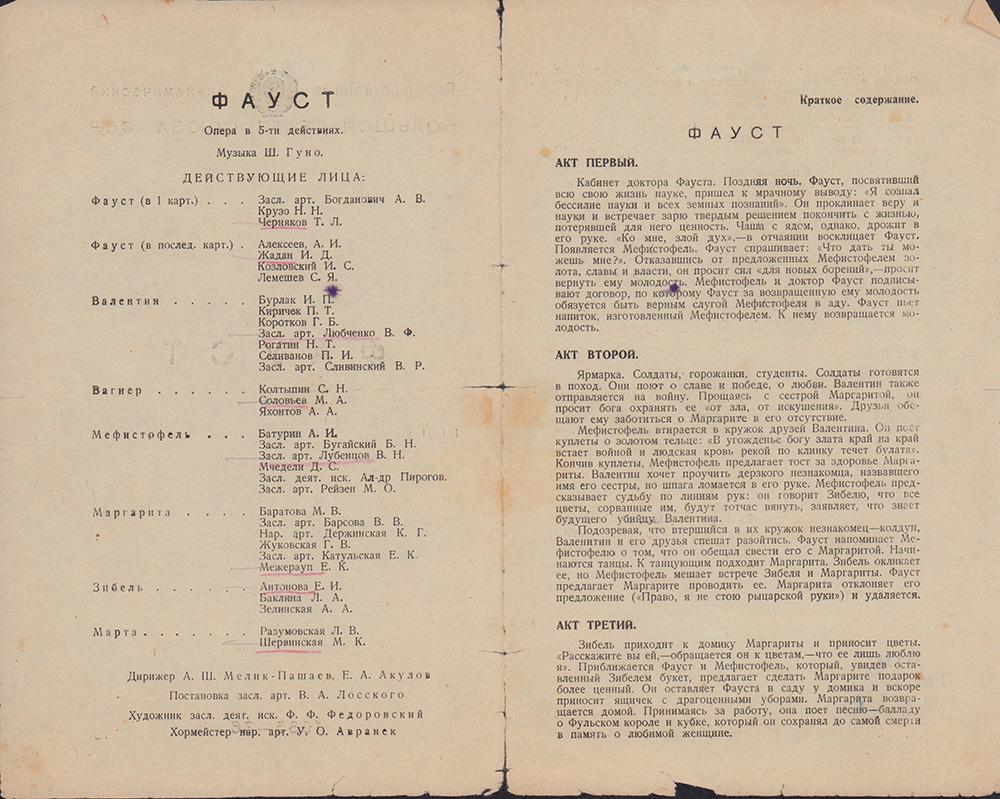 Программа театральная. Опера «Фауст» Гуно Ш. 1935-1936 гг.