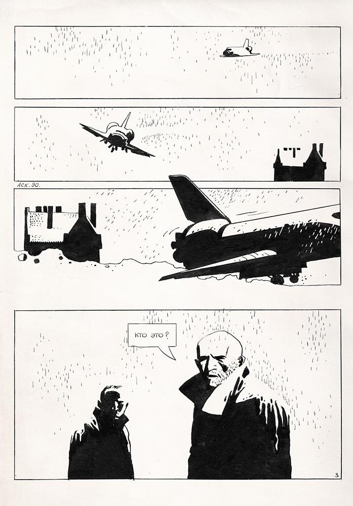 Рисунок к стр. 3 графического рассказа «Эшер 3». 1990 г. Брэдбери Р., Акишин А.Е.