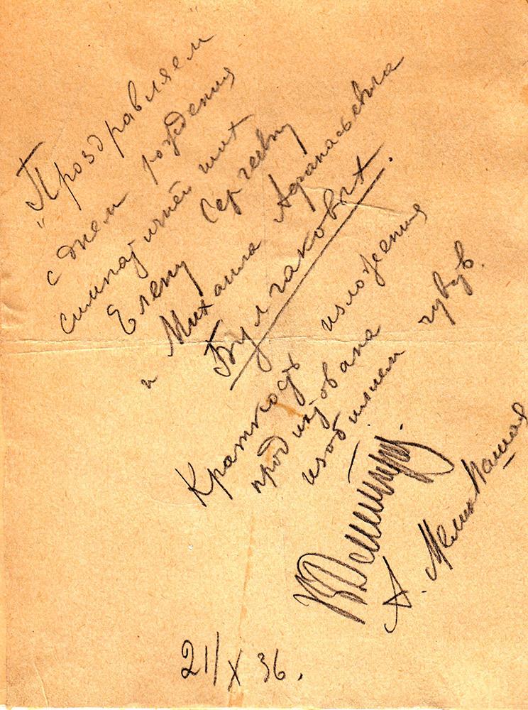 Записка с поздравлением к М.А. и Е.С. Булгаковым. 21 ноября 1936 г. Мелик-Пашаев А.Ш., Дмитриев В.В.
