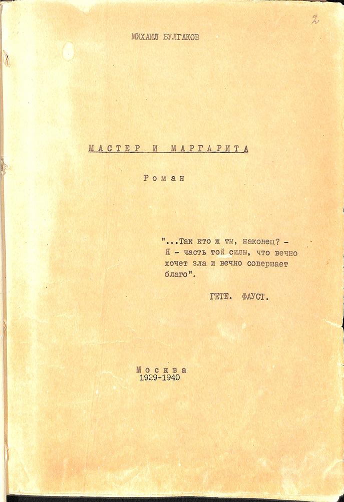 Самиздат. Роман «Мастер и Маргарита», Булгаков М.А. 1940-е гг.