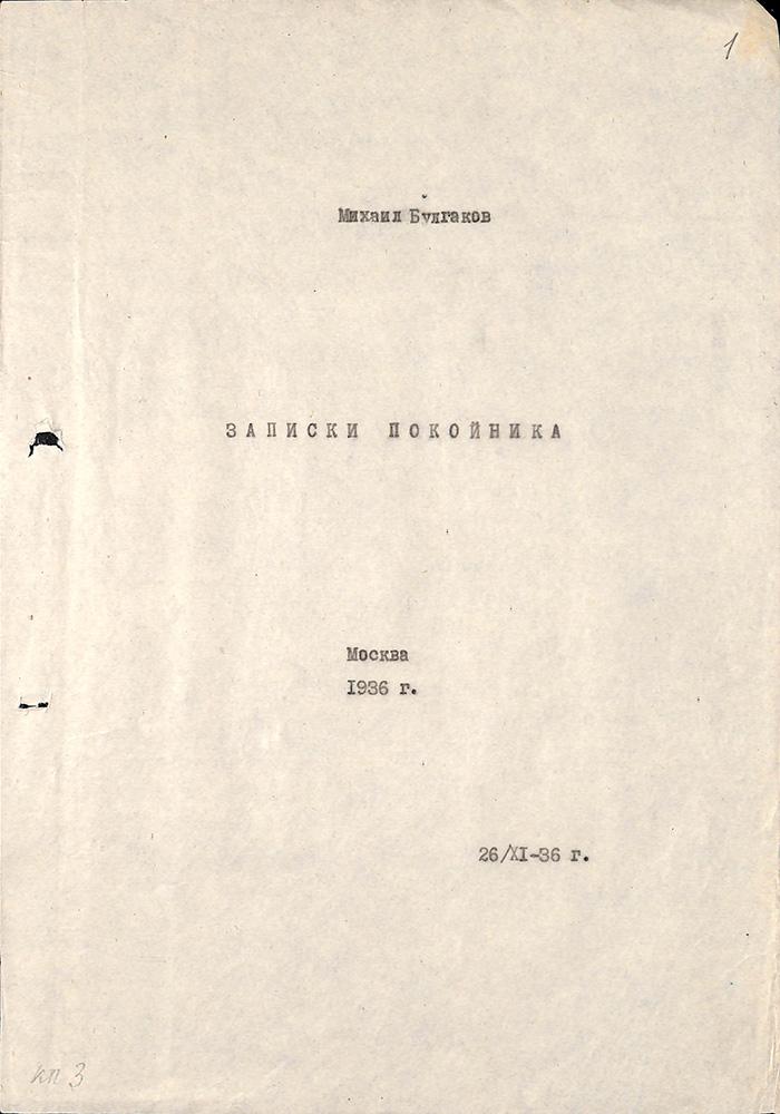 Машинопись. Роман «Театральный роман» («Записки покойника»), Булгаков М.А. [1960-е гг.].