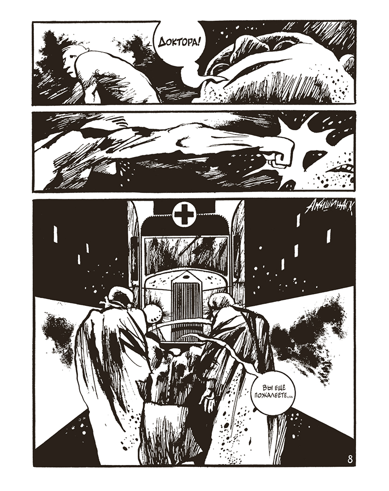 фрагмент комикса «Мастер и Маргарита» по роману М. Булгакова, «Бумкнига», 2020