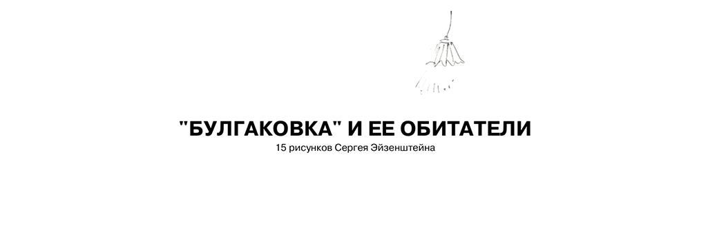 banner_bulgakovka