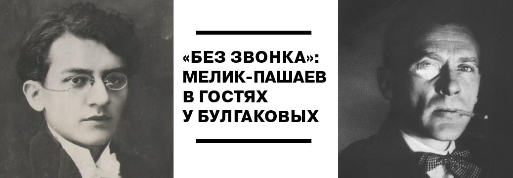 banner_melik