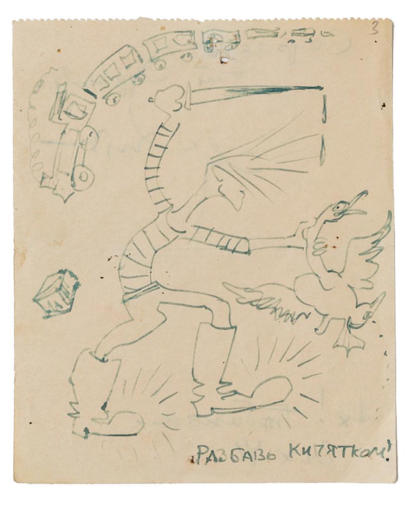 Разбавь кипятком! октябрь 1941, Актюбинск © Российская государственная библиотека