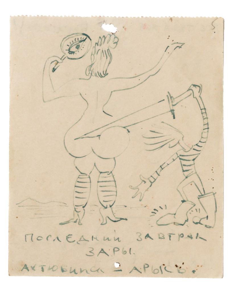 Последний завтрак Зары октябрь 1941, Актюбинск–Арысь © Российская государственная библиотека