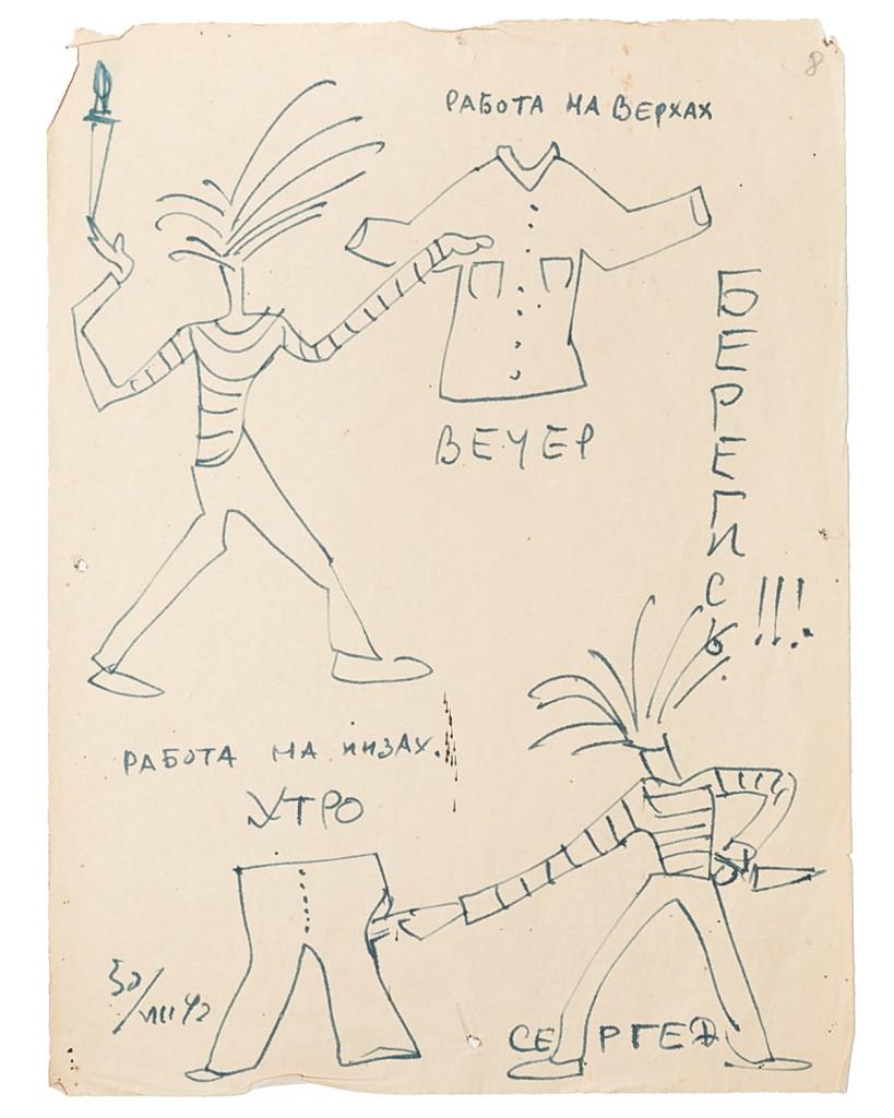 Берегись!!! 30 августа 1942, Ташкент © Российская государственная библиотека