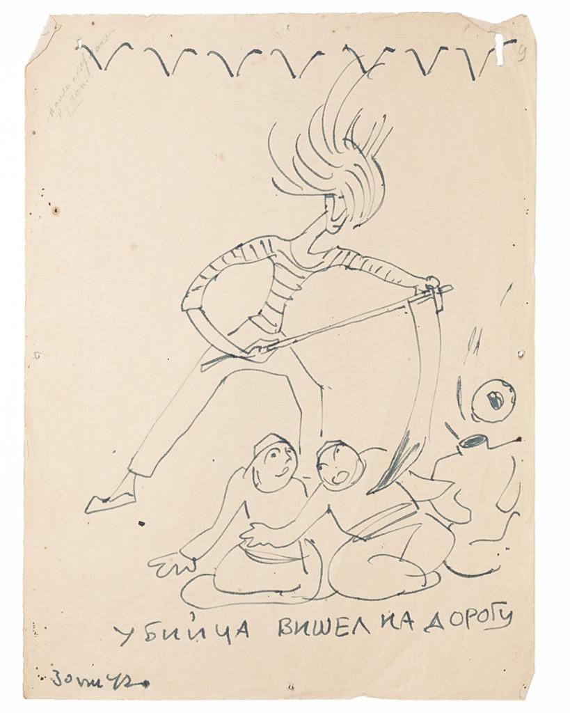 Убийца вышел на дорогу 30 августа 1942, Ташкент © Российская государственная библиотека