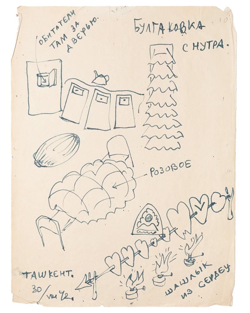 """""""Булгаковка"""" в Ташкенте 1942, Ташкент © Российская государственная библиотека"""