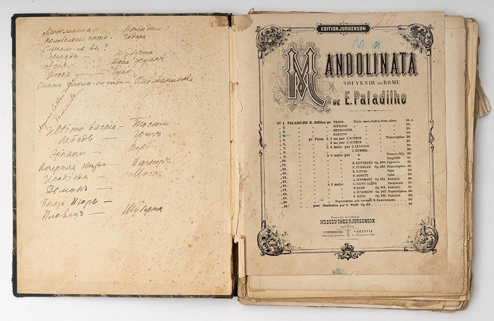 Нотное издание. Принадлежало Кончаловскому П.П. 1880-1917 гг.