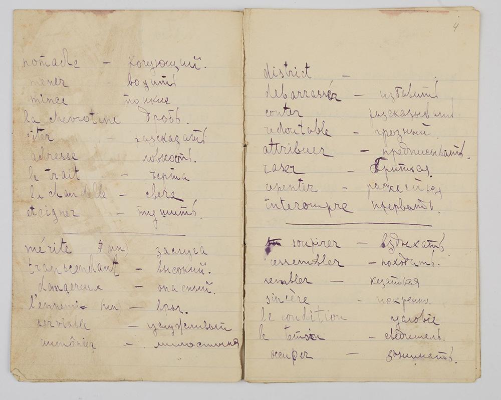 Тетрадь. Для занятий по французскому языку ученика V группы М.П. Кончаловского. 1920-е гг.