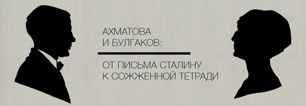 Banner_Akhmatova_Bulgakov