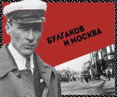 Bulgakov_i_Moskva_240x200