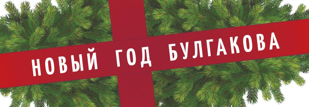 Banner_NY_Bulgakov