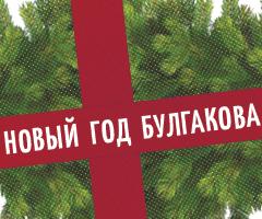 Banner_NY_Bulgakov_mini