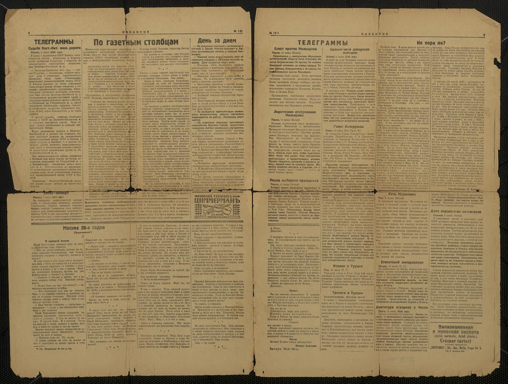 Газета. Фельетон «Москва 20-х годов», Булгаков М.А. «Накануне». № 131 (648). 12 июня 1924 г.