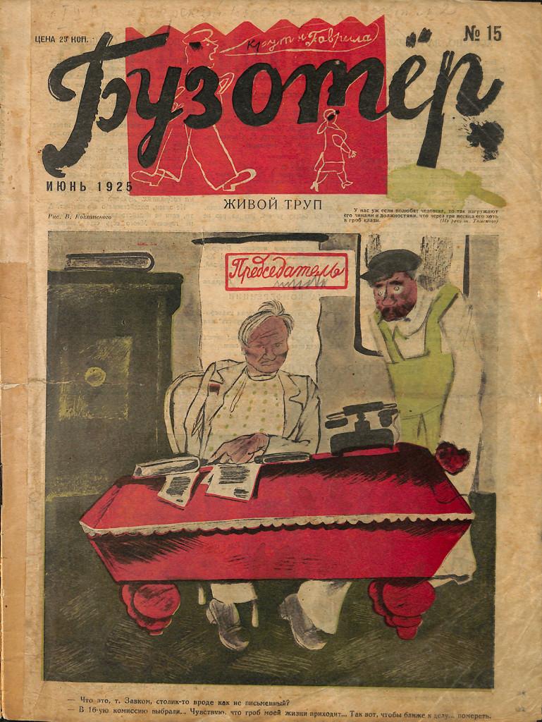 Журнал. Бузотер. № 15. Еженедельный сатирический журнал. Издательство газеты «Труд». Июнь 1925 г.