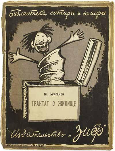 Книга. «Трактат о жилище». Библиотека сатиры и юмора. Издательство «ЗиФ». 1926 г. Булгаков М.А.